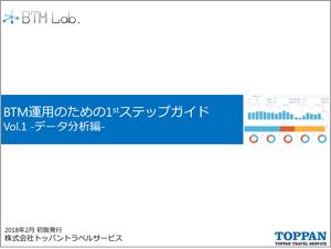 BTM Lab. トッパントラベルサー...